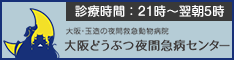 大阪動物夜間救急センター